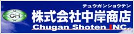 株式会社中岸商店