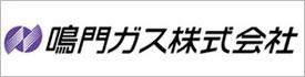 鳴門ガス株式会社